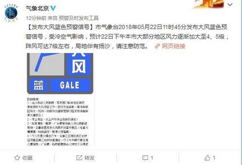 北京大风蓝色预警 要注意什么