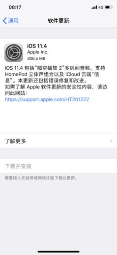 iOS 11.4发布增加了哪些新功能 升级好不好