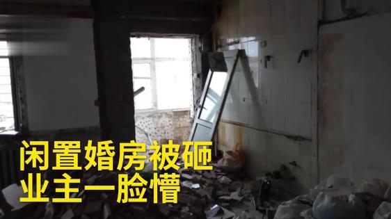 婚房被砸成废墟因为什么 业主得知原因彻底萌了