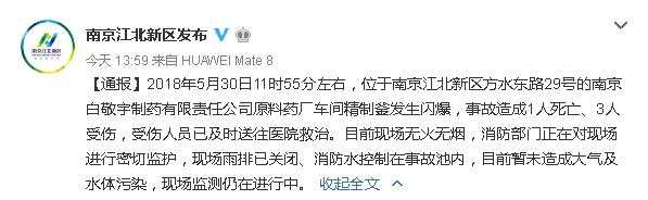 南京药厂发生闪爆什么原因导致的/具体情况