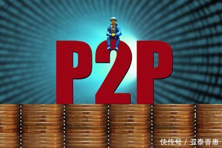 P2P备案雷声不断,资金该不该撤出?