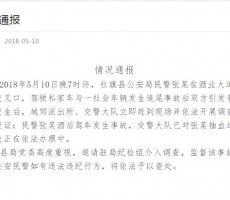 河南民警酒驾追尾,纪检部门介入调查