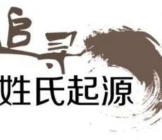 中国历史上竟有鬼姓 罕见姓氏你知道多少