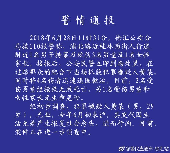 上海男子持刀伤人 真的是太恐怖了 现场惨烈