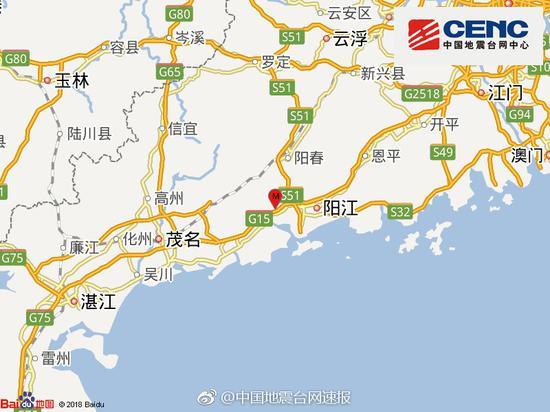 广东阳江发生地震具体情况 你感觉到震感了么