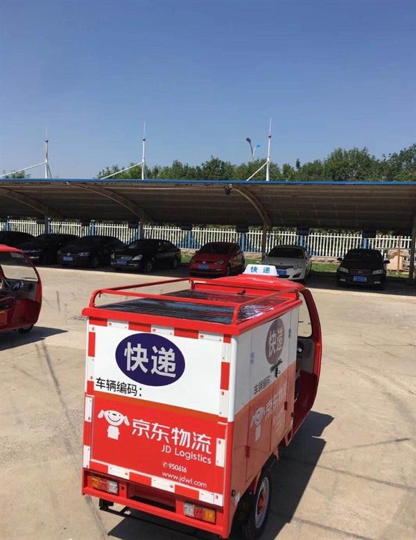 京东太阳能快递车是怎么回事 真的是太厉害了