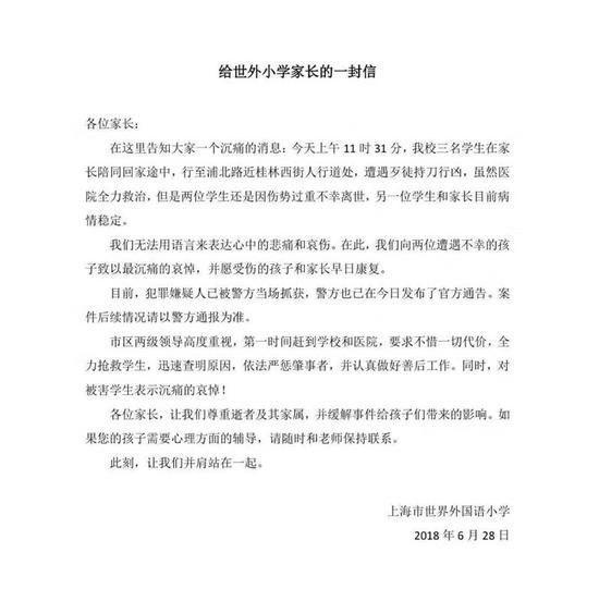 上海世外小学回应说了什么 学生被砍事件大回顾