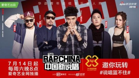 中国新说唱周几更新? 播出时间是什么时候?