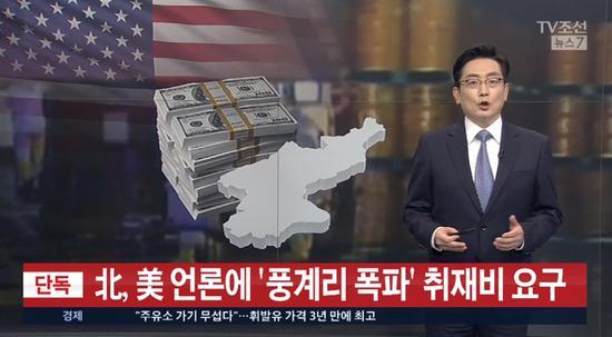 编朝鲜假新闻被罚 假新闻是什么 被罚了多少钱