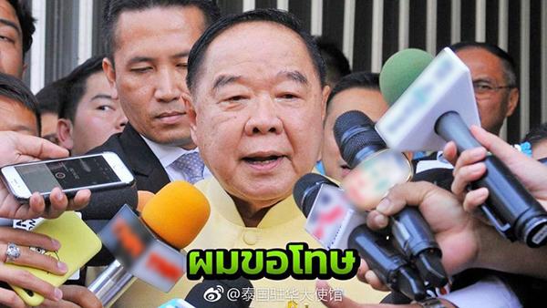 泰国副总理致歉说了什么 详情介绍