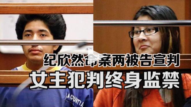 纪欣然案嫌犯被判 判决结果是什么 迟到的公正
