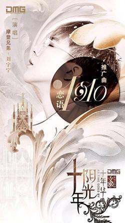 恋语1910摩登兄弟歌词是什么意思 恋语1910是哪个电视剧的推广曲