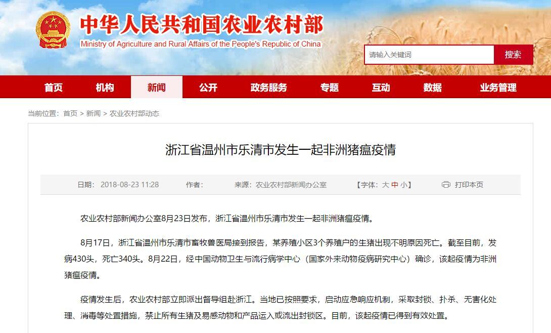 温州发生猪瘟疫情  详情介绍