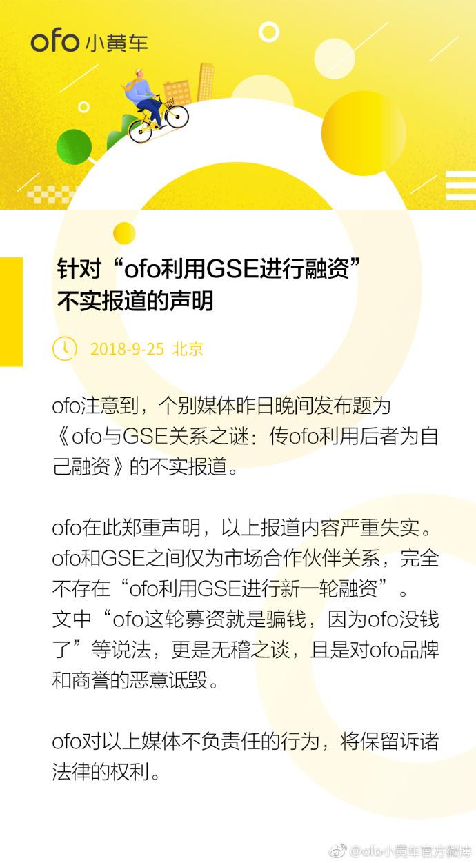 ofo回应GSE融资 回应的什么 详情介绍