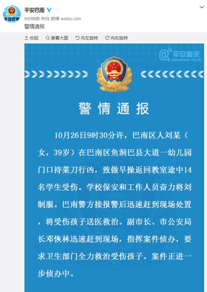 重庆幼儿园事件 案件始末详情介绍