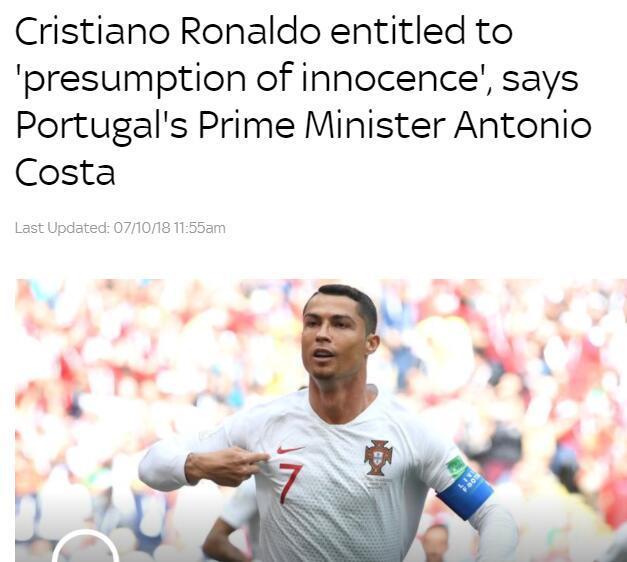 葡萄牙总理 C罗是伟大的 葡萄牙总理为何声援C罗 详情介绍