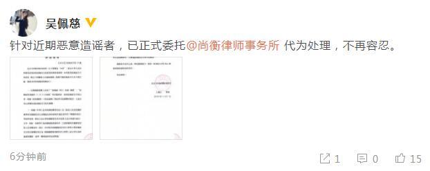 吴佩慈发律师声明 什么声明 具体内容
