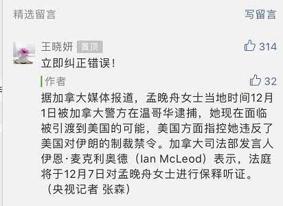 孟晚舟保释听证 华为怎么回应的 详情介绍