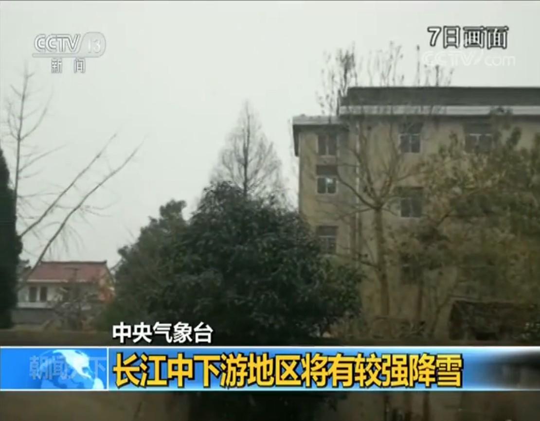 长江中下游降雪 包括哪些省份 详情介绍