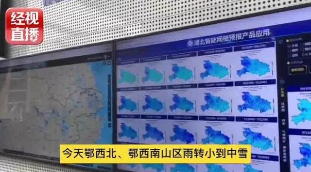湖北入冬首场雨雪 气象台首席预报员提醒要注意这些 详情介绍