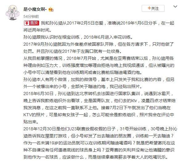 孙沁涵前女友爆料 爆了哪些料 详情介绍