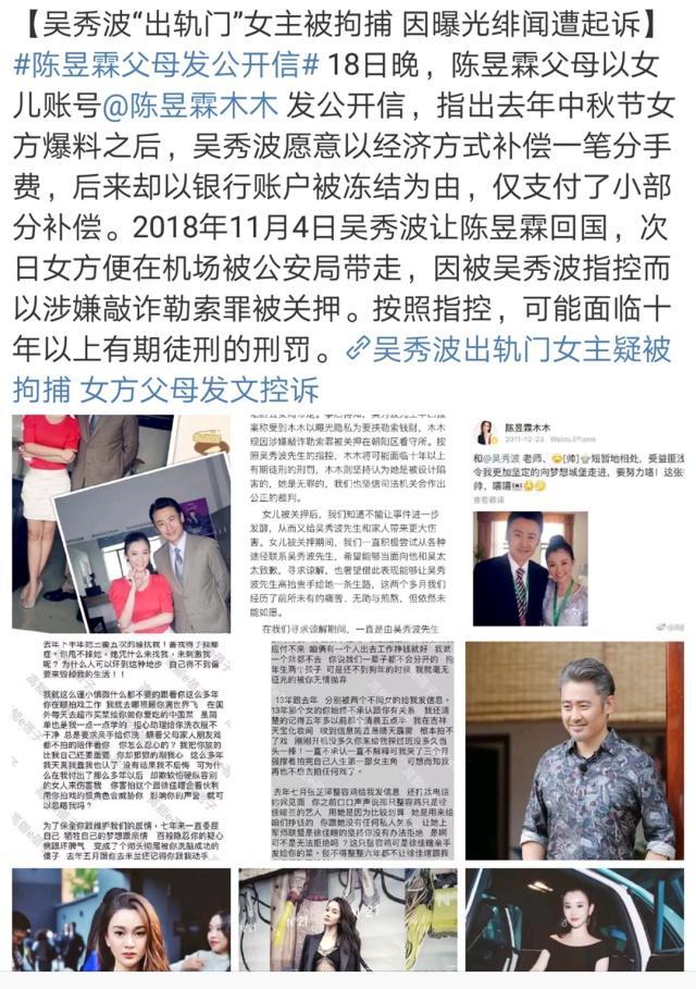 吴秀波出轨门女主 女主被吴秀波送进法院 究竟发生了什么 详情介绍