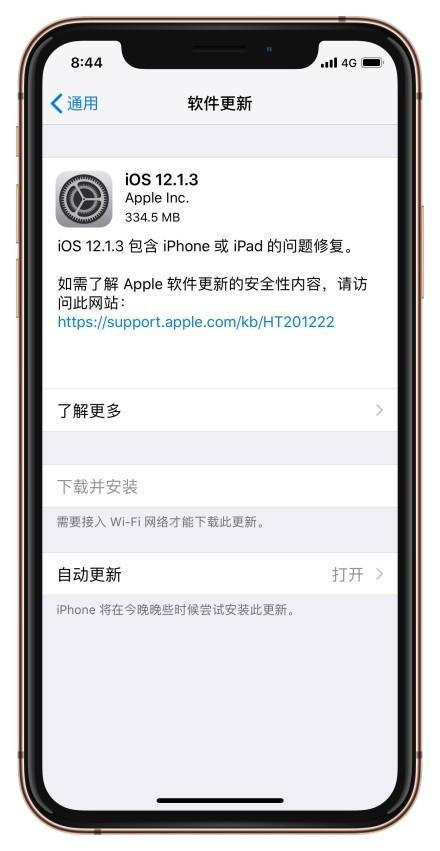 苹果iOS 12.1.3 多个漏洞被修复 具体什么情况
