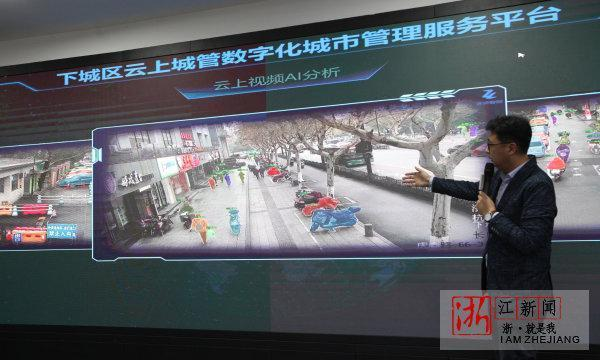 杭州首个云上城管 试用效果如何 详情介绍