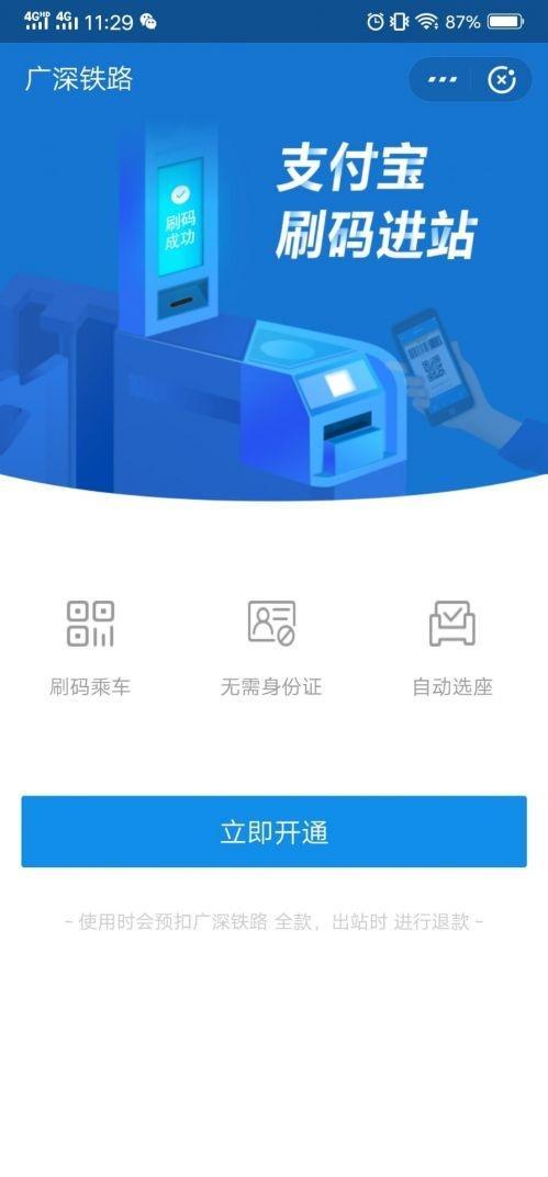 广深铁路刷手机 入驻支付宝小程序 详情介绍