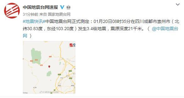 四川崇州地震 震级几级 详情介绍