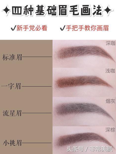 画什么眉毛好看 眉毛画法教程  你适合哪一种呢