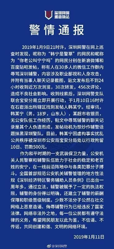 男子炒作辱骂辅警 被拘留10日罚款500元 详情介绍
