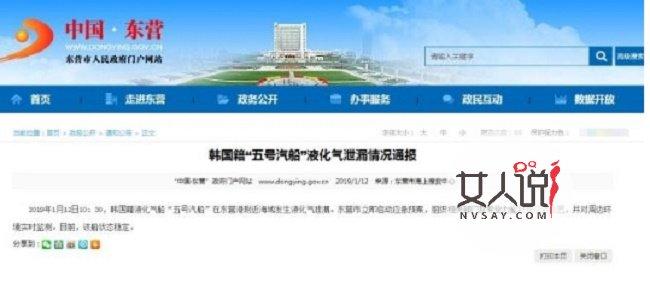 韩籍液化气船泄漏 液化气船泄漏会造成什么后果 详情介绍