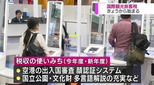 日本出境税开征 每年能创收多少日元 具体情况