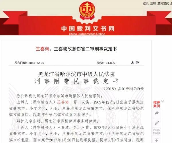 哈尔滨民警遇害案 案件始末详情介绍