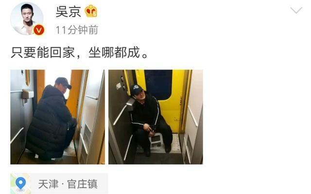 吴京带板凳坐火车 内容太过真实 详情介绍