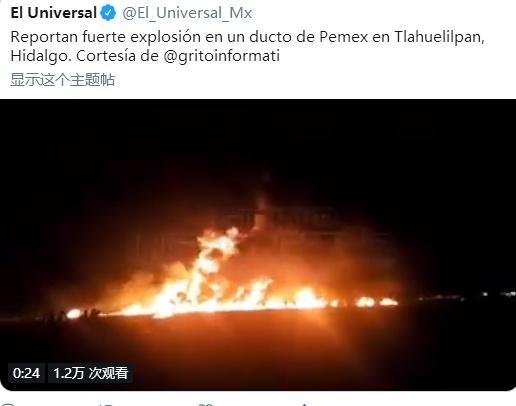 墨西哥输油管爆炸 爆炸的原因是什么 有没有伤亡情况