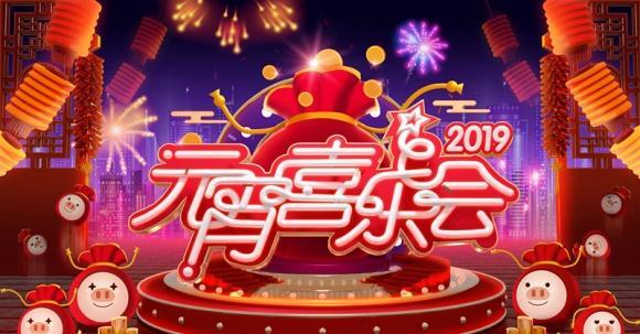 卫视元宵晚会阵容 音频版权锁定酷狗 详情介绍