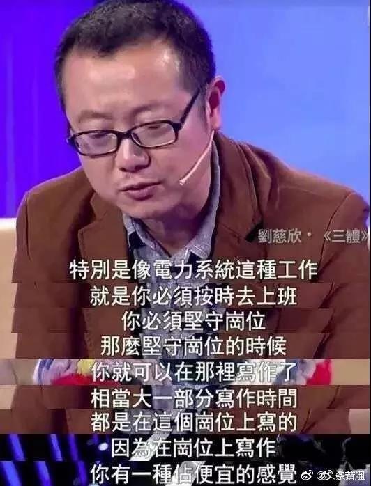 国资委回复刘慈欣 怎么回复的 具体内容 详情介绍
