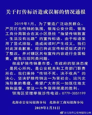 广西通报传销标语 怎么进行整改的 详情介绍