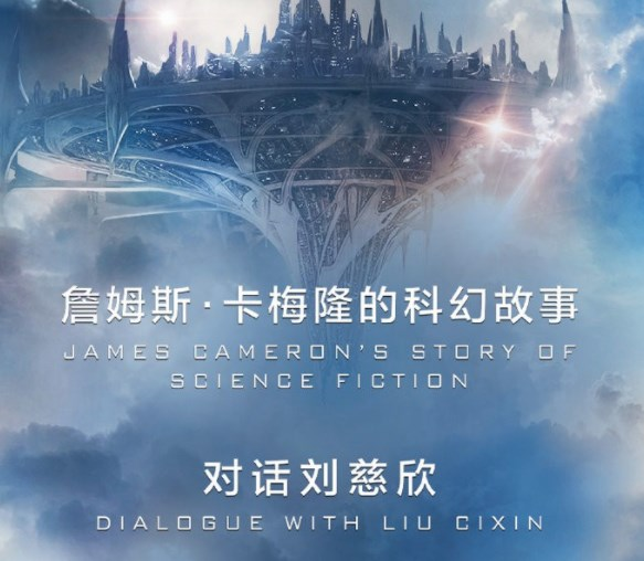 卡梅隆对话刘慈欣 科幻世界双神对谈 详情介绍