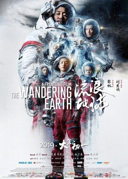 流浪地球超复联3 跻身中国电影票房总榜前十 详情介绍