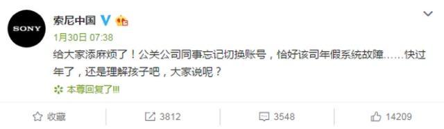 索尼中国官微吐槽 具体怎么回应的 具体内容