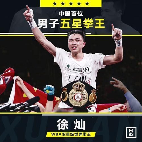 中国五星级拳王 历史性突破 赛事回顾 详情介绍,937泉州论坛