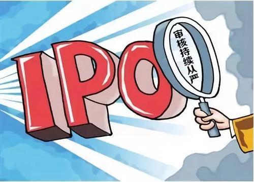 IPO审核标准50条 具体内容是什么 详情介绍