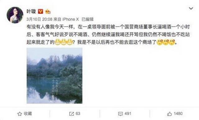 叶璇控诉强迫喝酒 这是怎么回事呢
