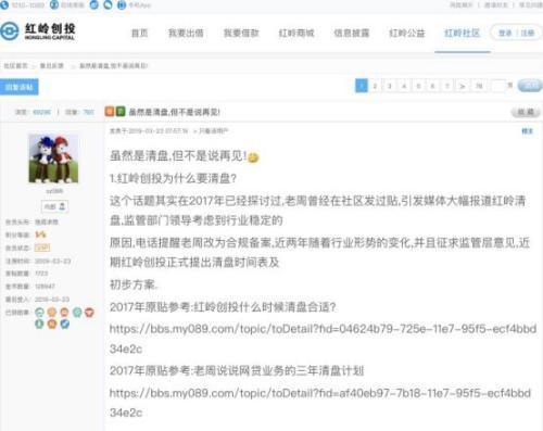 红岭创投宣布清盘 累计出借超4500亿 详情介绍