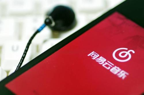 网易云音乐增资 资至5.89亿 增加比例为30.29%