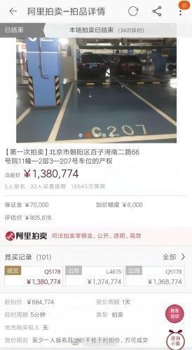 天价停车位138万 究竟是怎么回事呢  详情介绍