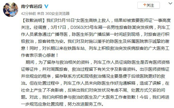 救人被索要医师证 南宁铁路道歉 具体内容是什么